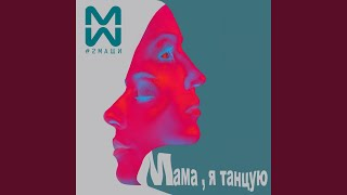 Download Мама, я танцую Mp3 and Videos