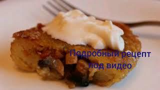 Аппетитные картофельные зразы с начинкой из грибов,моркови и лука)