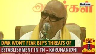 """DMK won't fear Tamil Nadu BJP's threats of Establishment"" – Karunanidhi spl video news 03-08-2015 Thanthi tv news"