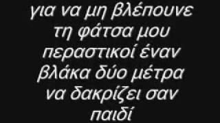 Sanjuro feat Antonis - Otan den ise edw [stixoi]