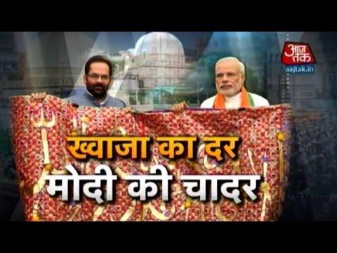 Naqvi Offers 'Chadar' At Ajmer Sharif On Behalf Of PM Modi