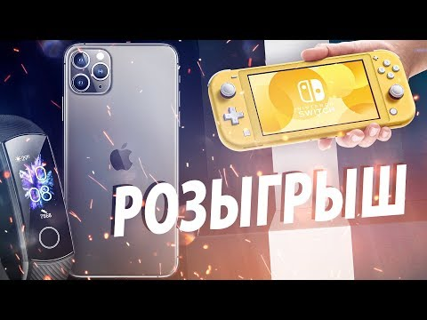 Розыгрыш IPhone 11, 11 Pro Max, Nintendo Switch Lite