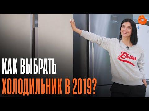 Как выбрать холодильник в 2019 году? | COMFY