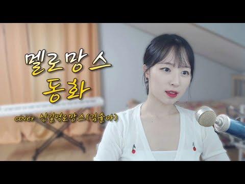 멜로망스(Melomance)-동화(fairy Tale) Kpop Cover|김솔아(신길역로망스)