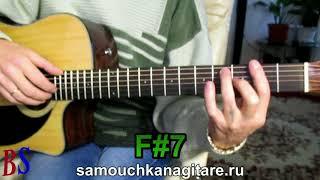 Михаил Круг - Это имя (кавер) Аккорды, Разбор песни на гитаре