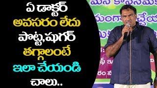 How to lose weight | Veeramachaneni Ramakrishna Diet | Telugu Tv Online