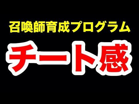 【ブレフロ2】召喚師育成プログラム課金の瞬間!チート感ハンパねぇ! Brave Frontier 2#029