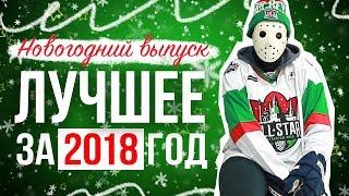 ФЭЙЛЫ и ЛУЧШИЕ МОМЕНТЫ НА ЛЬДУ 2018 | Новогодний выпуск