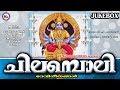 Download ചിലമ്പൊലി_ ദേവീഭക്തിഗാനങ്ങൾ | Hindu Devotional Songs Malayalam | Devi Devotional Songs MP3 song and Music Video
