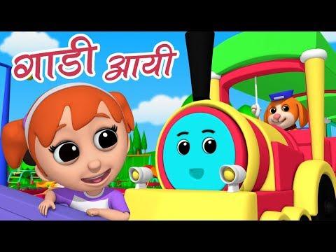 Gadi Aayi Gadi Aayi   Hindi Nursery Rhymes   Kids Song In Hindi   Balgeet   गाड़ी आयी जुक जुक