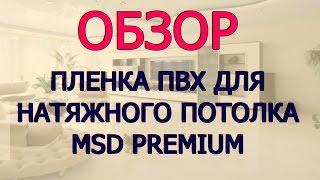 видео Официальный сайт натяжных потолков заказ полотен