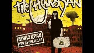 The Chemodan Минздрав Предупреждал полный альбом 2009