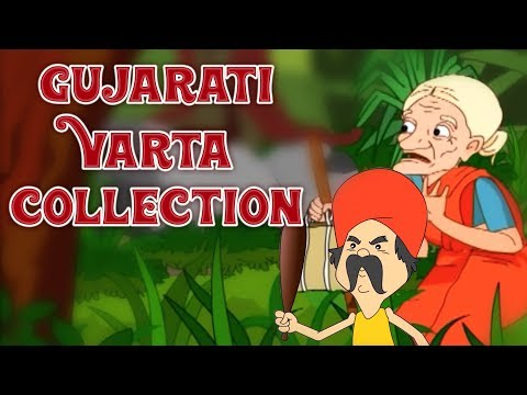 Best Gujarati Varta Collection  Bal Varta        Gujarati Cartoon  Vartao