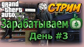 Grand Theft Auto Online - День #3