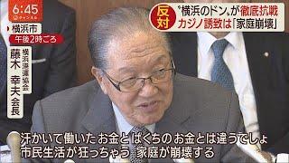 カジノ誘致に反対 「ハマのドン」が徹底抗戦の構え(19/05/15)
