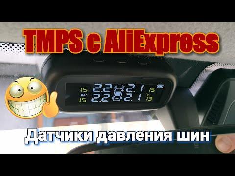 📦📦📦Датчик давления шин🚘 TPMS с Алиэкспресс👍👍👍