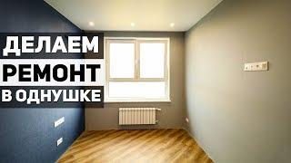 РЕМОНТ однокомнатной квартиры | Предчистовая отделка квартиры в ЖК Северный, г. Москва