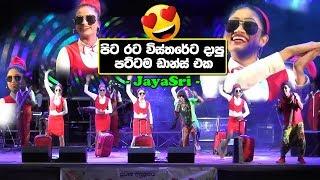 jayasri-new-one-sinhala-songs-2019