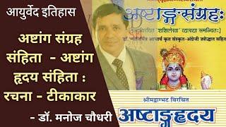 Ashtanga Sangraha & Ashtanga Hridaya Samhita - Rachana & Tikakara: Dr. Manoj Chaudhari, Pune (India) screenshot 4