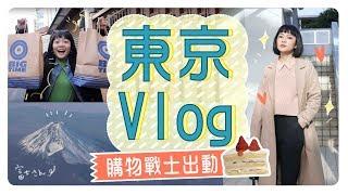 日本新年折扣!購物戰士出動!????????東京Vlog
