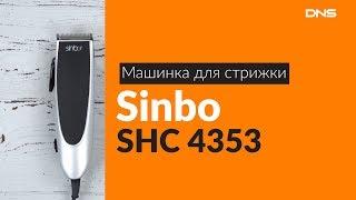 машинка для стрижки волос Sinbo SHC-4353