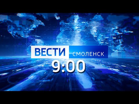 Вести Смоленск 09-00_25.05.2020