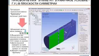 Видеоурок CADFEM VL1112 - Многовариантный расчёт параметризованной модели в ANSYS Fluent