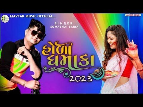 Somabhai Baria New Holi song 2020