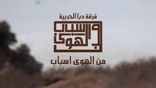 من الهوى أسباب - فرقة دبا الحربية ( حصرياً ) | 2018
