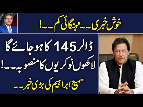 Sami Ibrahim: Imran Khan's economic policy | Dollar price in Pakistan | Sami Ibrahim analysis