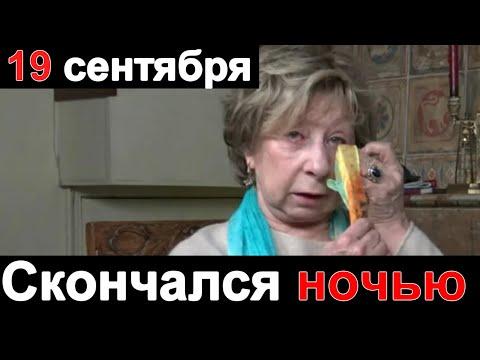 🔥Скончался ночью 🔥 Не выдержало СЕРДЦЕ 🔥 Вся Россия СКОРБИТ🔥