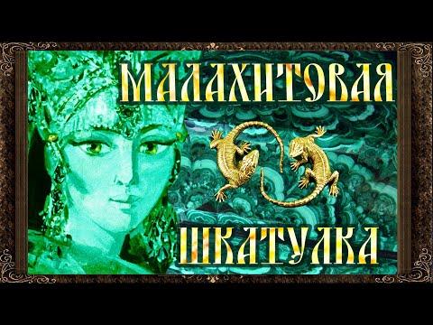 ✅ МАЛАХИТОВАЯ ШКАТУЛКА  Аудиокнига с картинками.  П.П. Бажов