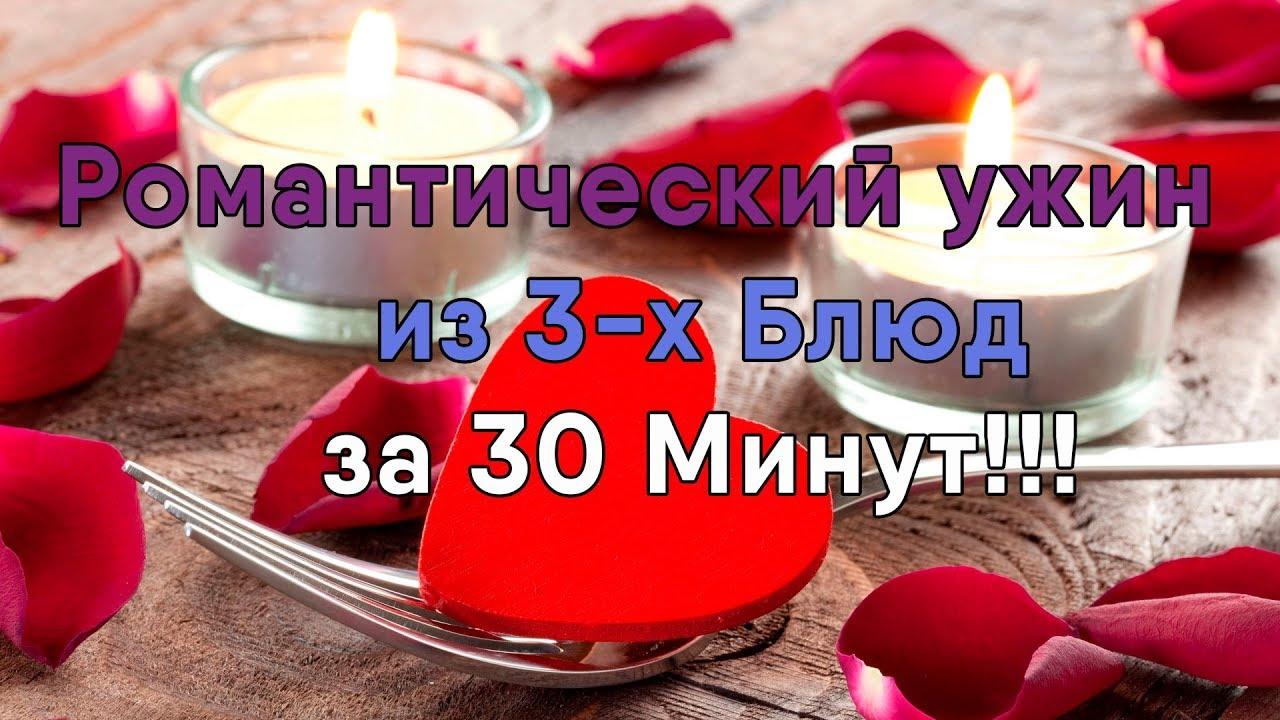 Приготовь Романтический Ужин к 14 Февраля из 3-х Блюд! Быстро, Вкусно и Красиво! Рецепт