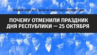 ПОЧЕМУ ОТМЕНИЛИ ПРАЗДНИК ДНЯ РЕСПУБЛИКИ - 25 ОКТЯБРЯ / 1612