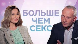 Алексей Ситников / Энергетический обмен // Больше чем секс