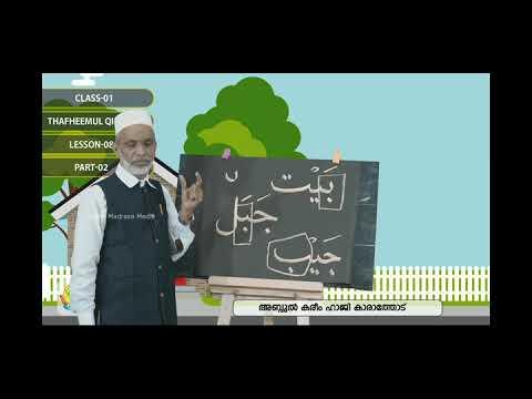 Download Madrasa media song.class1