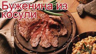 Рецепты из косули - как приготовить косули пошаговый рецепт - Буженина из косули за 120-180 минут