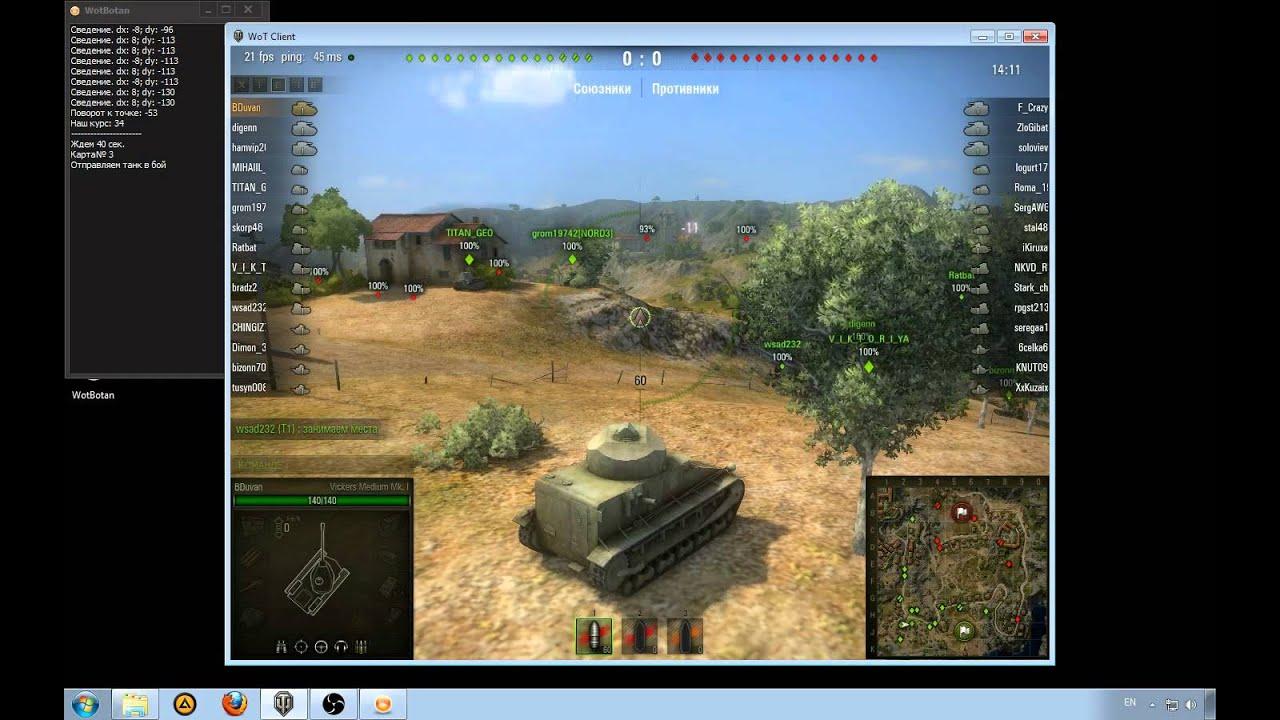 WotBotan — Бесплатный бот для игры World of Tanks