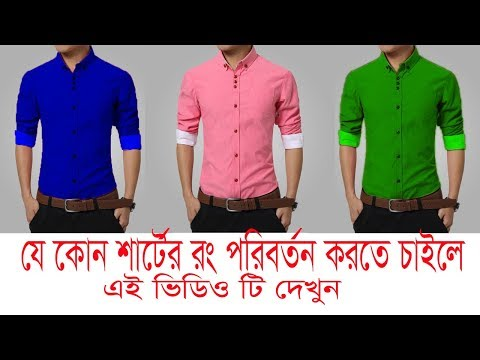 How To Change Your Dress Color In Photoshop | ফটোশপে আপনার পোশাকের রঙ কীভাবে পরিবর্তন করবেন |