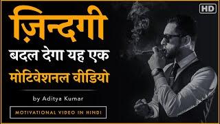 Best Motivational Shayari and Quotes in Hindi by Aditya Kumar   Inspirational video Speech 2019