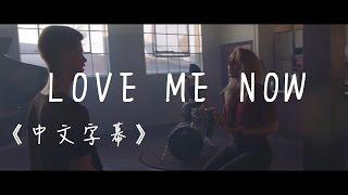 Love Me Now John Legend Madilyn Bailey, Blake Rose, Khs Cover《中文字幕》
