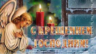 19 января С Крещением Господним🙏🕯Красивое музыкальное поздравление с Крещением👼🕯🌊Видео открытка