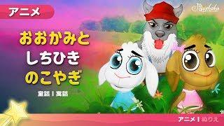 【おおかみとしちひきのこやぎ】アニメ ☆ 狼と七匹の子山羊 ・子供のためのおとぎ話・漫画アニメーション