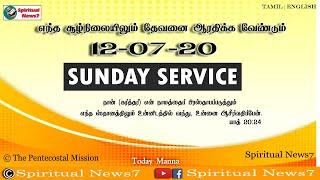 Sunday Service | 12- July - 20 | The Pentecostal Mission | Spiritual News7
