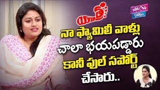 Yatra Movie Actress Ashrita About Her Family | YSR Biopic | Ashrita Interview | YOYO Cine Talkies
