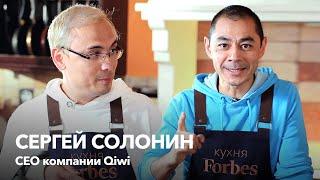 «Делайте что хотите»: как и зачем основатель Qiwi оставил бизнес на 9 месяцев ради кругосветки