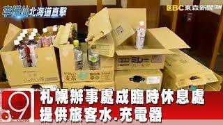 札幌辦事處成臨時休息處 提供旅客水.充電器《9點換日線》2018.09.07