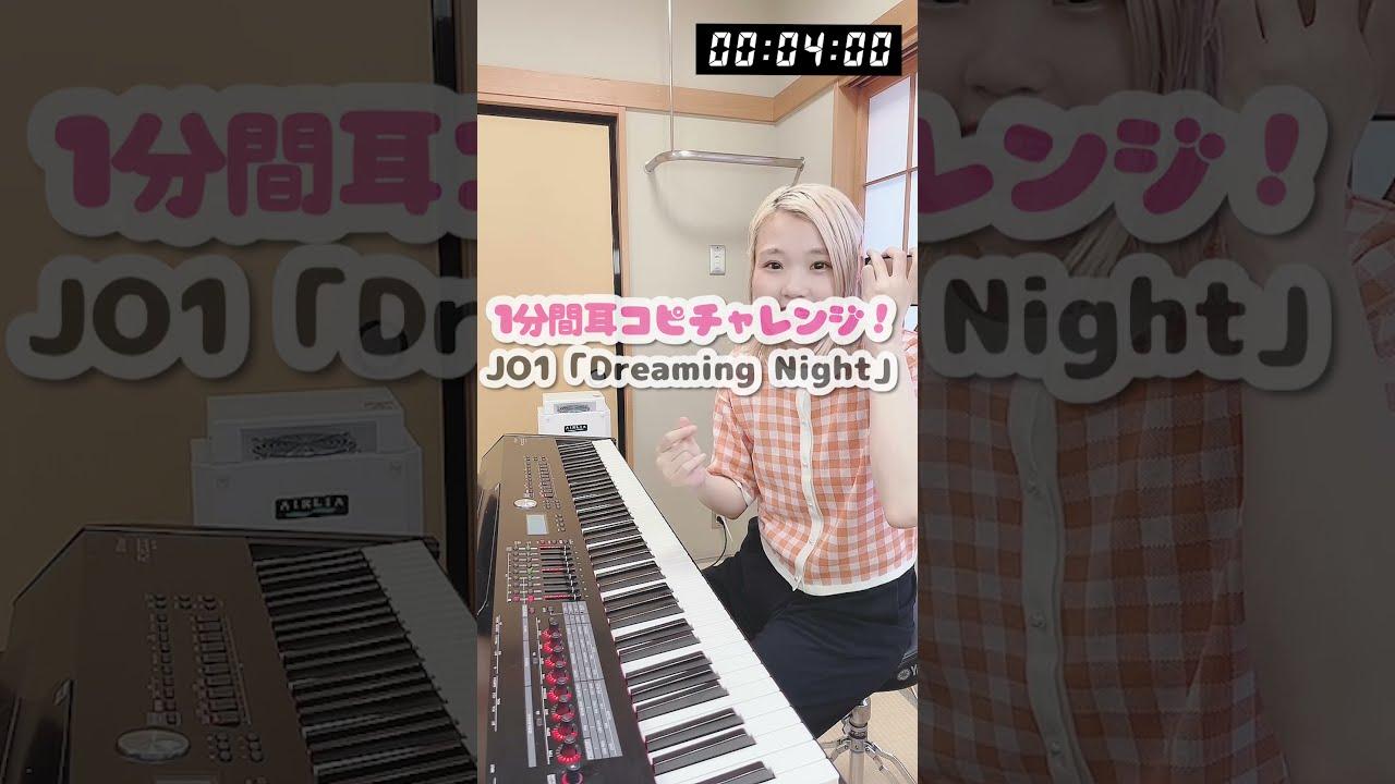 【衝撃】ピアニストが本気出して耳コピしたらヤバかった...JO1 Dreaming Night  #Shorts