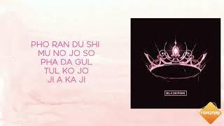 Download BLACKPINK - 'How You Like That' Lyrics (KARAOKE WITH EASY LYRICS)