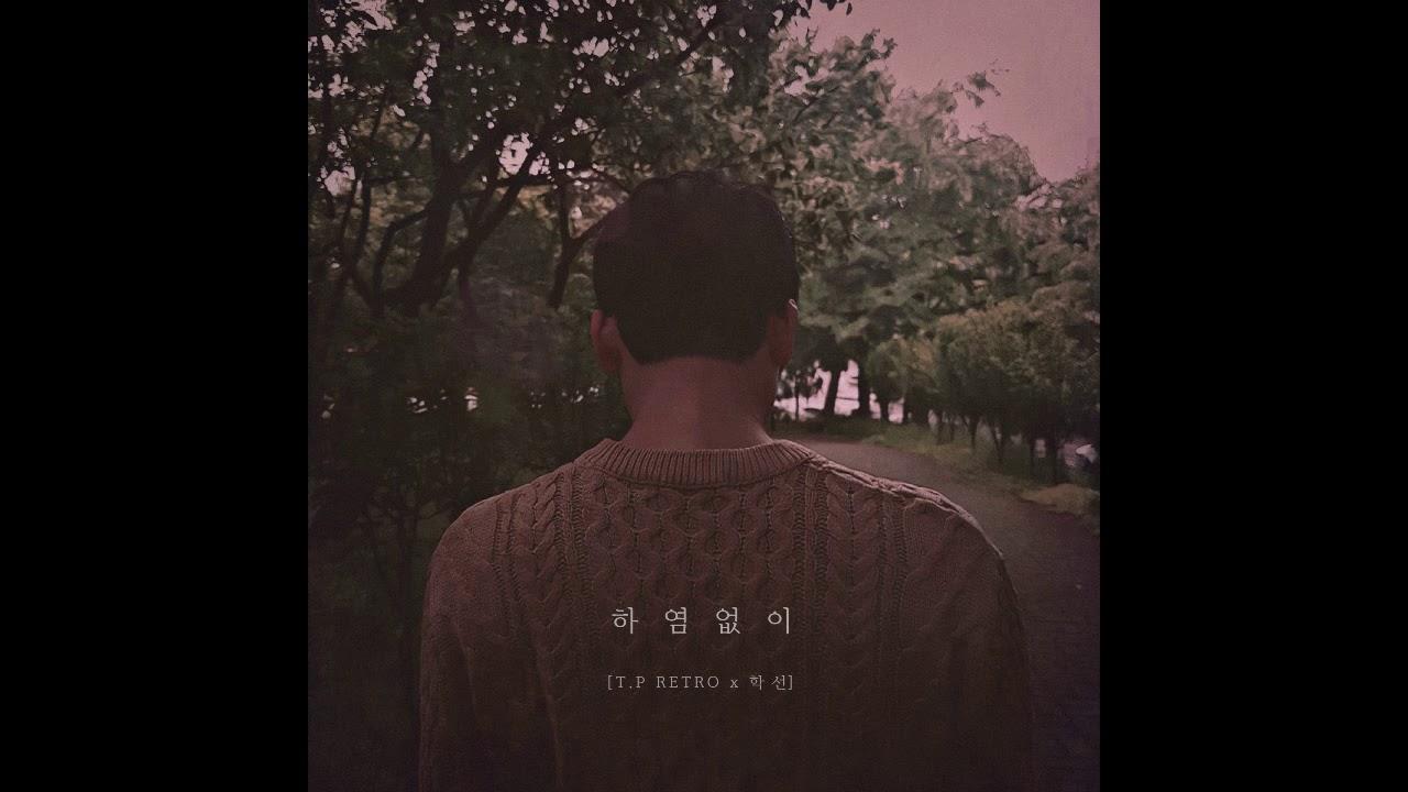 [Official] T.P RETRO (타디스 프로젝트舊), 학선 - 하염없이 (Feat. 정동원) (Endlessly)